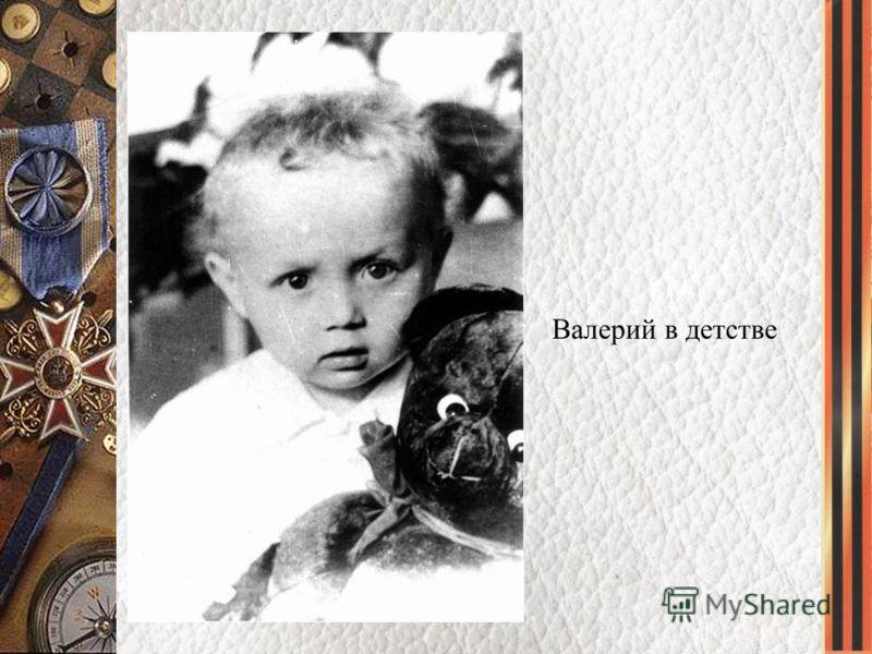 Валерий в детстве