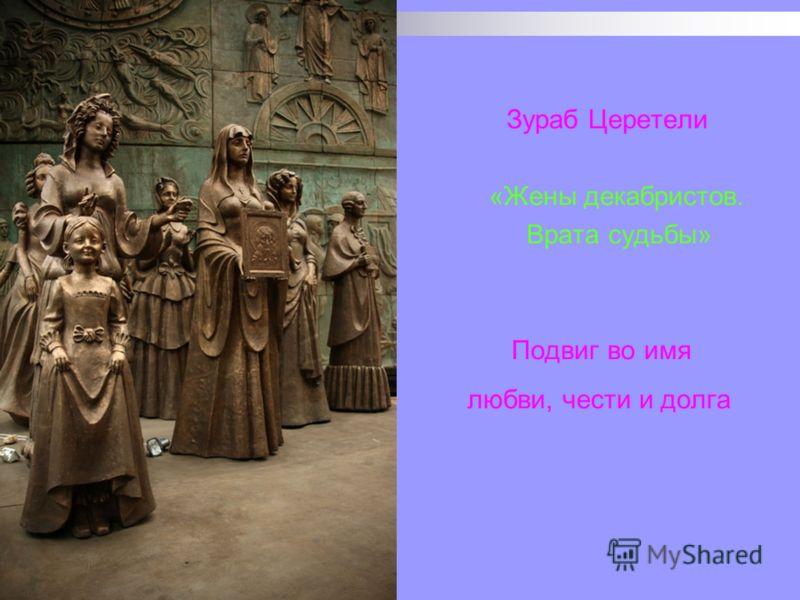 Зураб Церетели «Жены декабристов. Врата судьбы» Подвиг во имя любви, чести и долга