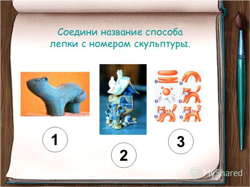 Соедини название способа лепки с номером скульптуры. 1 2 3