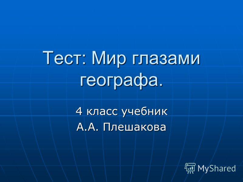 Тест: Мир глазами географа. 4 класс учебник А.А. Плешакова