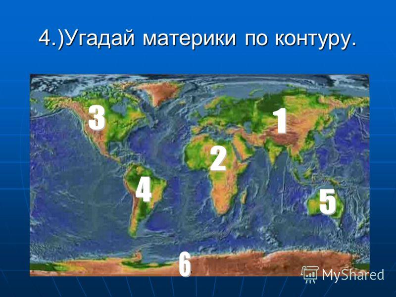 4.)Угадай материки по контуру.