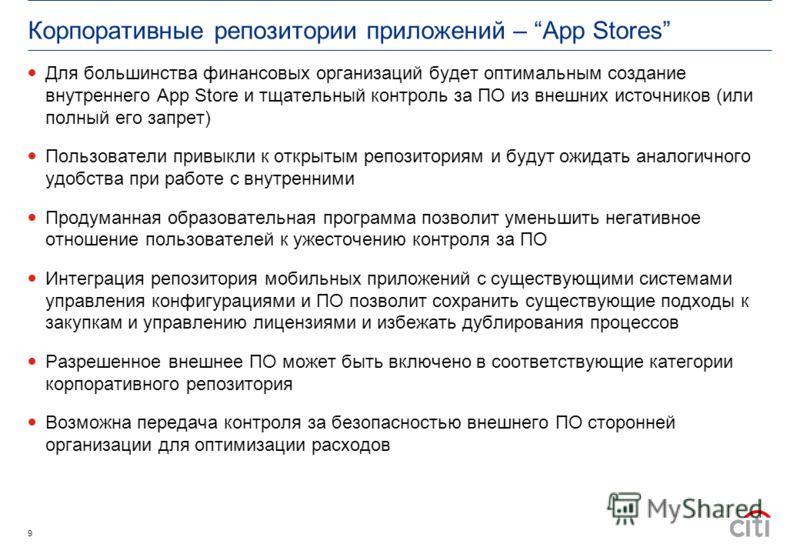 Корпоративные репозитории приложений – App Stores Для большинства финансовых организаций будет оптимальным создание внутреннего App Store и тщательный контроль за ПО из внешних источников (или полный его запрет) Пользователи привыкли к открытым репоз