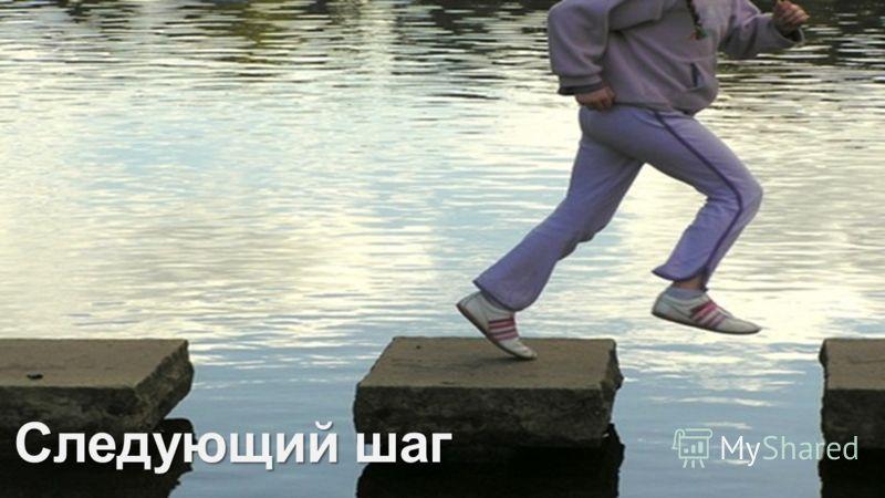 Следующий шаг