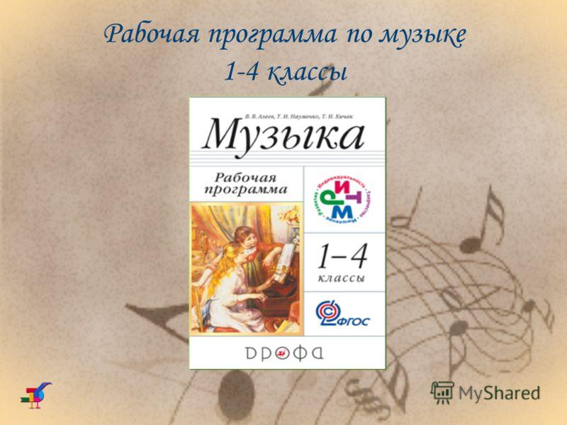 Рабочая программа по музыке 1-4 классы