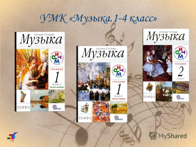 УМК «Музыка.1-4 класс»