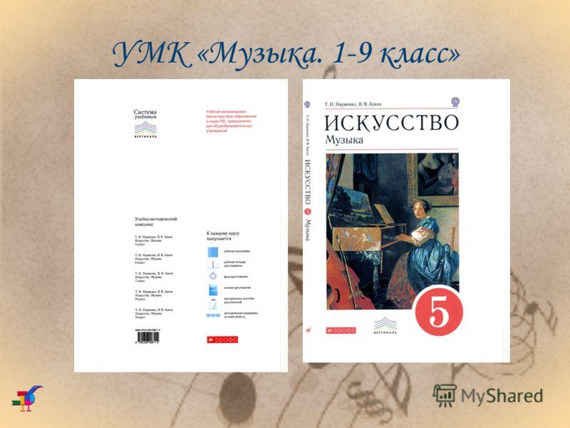 УМК «Музыка. 1-9 класс»