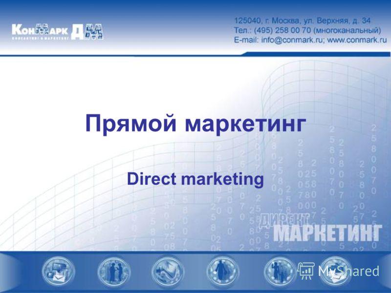 Прямой маркетинг Direct marketing