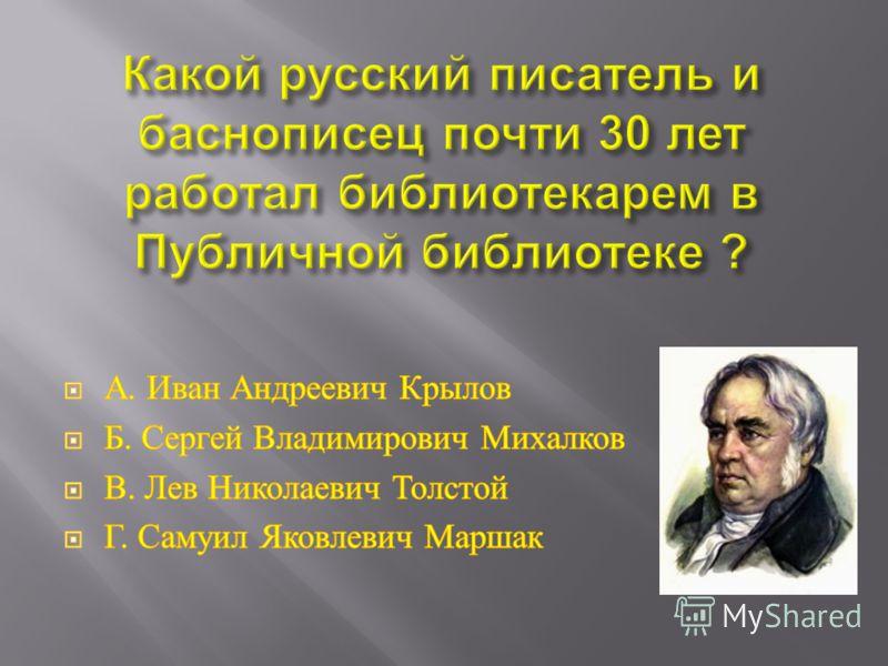 А. Ярослав Мудрый