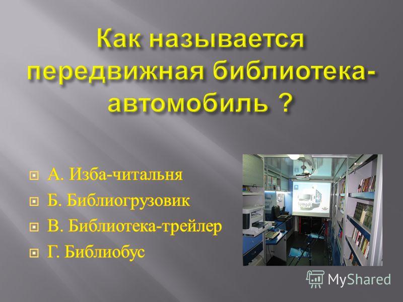 А. Максима Мошкова