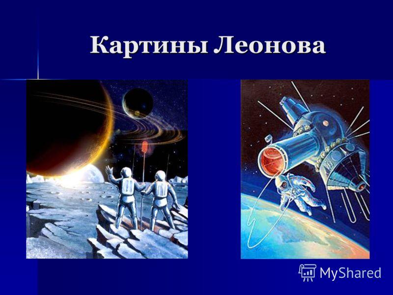 Картины Леонова
