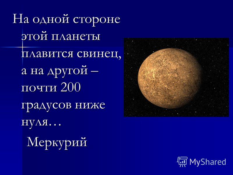 На одной стороне этой планеты плавится свинец, а на другой – почти 200 градусов ниже нуля… Меркурий Меркурий