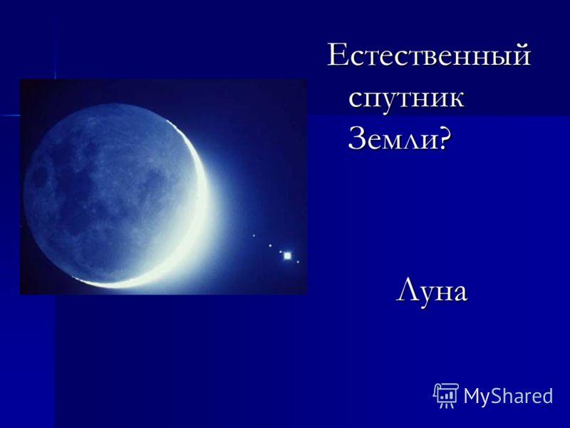 Естественный спутник Земли? Луна Луна