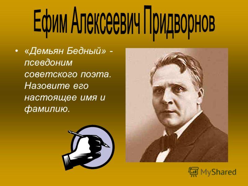 «Демьян Бедный» - псевдоним советского поэта. Назовите его настоящее имя и фамилию.