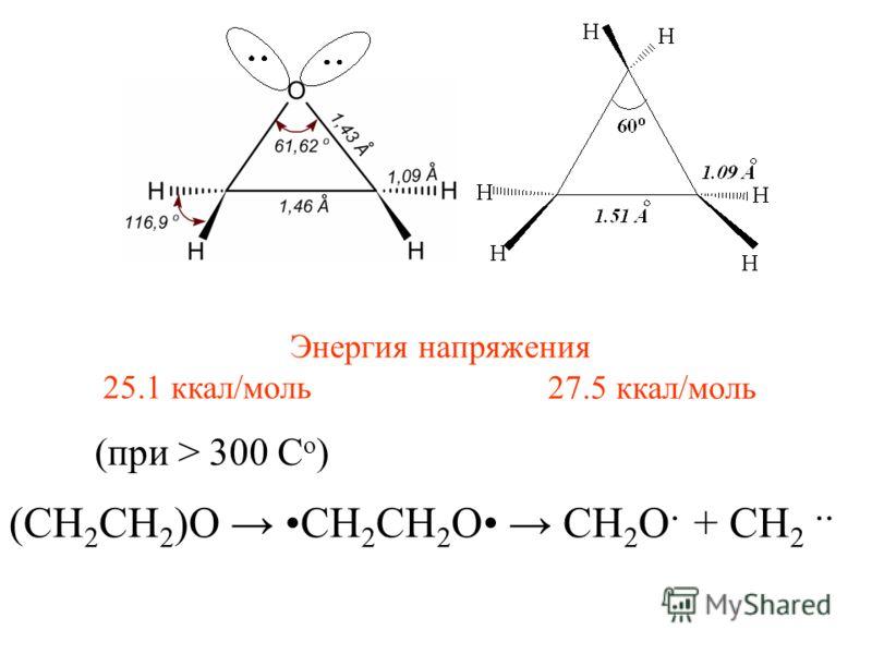 Энергия напряжения 25.1 ккал/моль 27.5 ккал/моль (при > 300 С o ) (CH 2 CH 2 )O CH 2 CH 2 O CH 2 O. + CH 2..