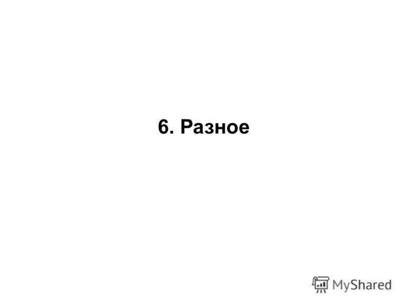 6. Разное