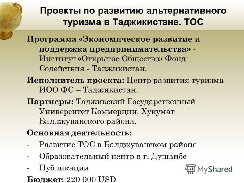 Проекты по развитию альтернативного туризма в Таджикистане. ТОС Программа «Экономическое развитие и поддержка предпринимательства» - Институт «Открытое Общество» Фонд Содействия - Таджикистан. Исполнитель проекта: Центр развития туризма ИОО ФС – Тадж