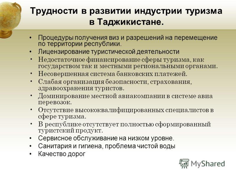 Трудности в развитии индустрии туризма в Таджикистане. Процедуры получения виз и разрешений на перемещение по территории республики. Лицензирование туристической деятельности Недостаточное финансирование сферы туризма, как государством так и местными