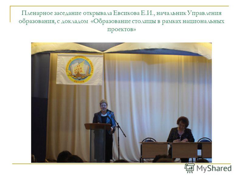 Пленарное заседание открывала Евсикова Е.И., начальник Управления образования, с докладом «Образование столицы в рамках национальных проектов»