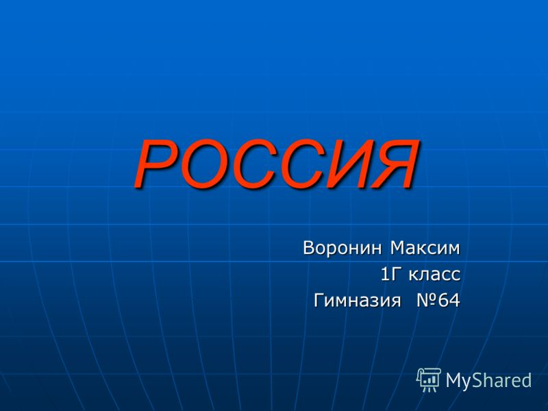 РОССИЯРОССИЯ Воронин Максим 1Г класс Гимназия 64