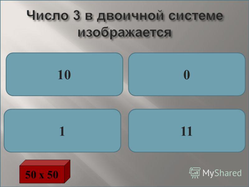 Число 3 в двоичной системе изображается 100 111 50 х 50