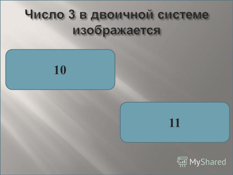 Число 3 в двоичной системе изображается 10 11