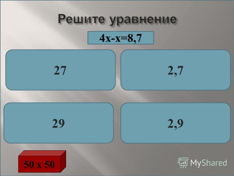 Решите уравнение 272,7 292,9 50 х 50 4х-х=8,7