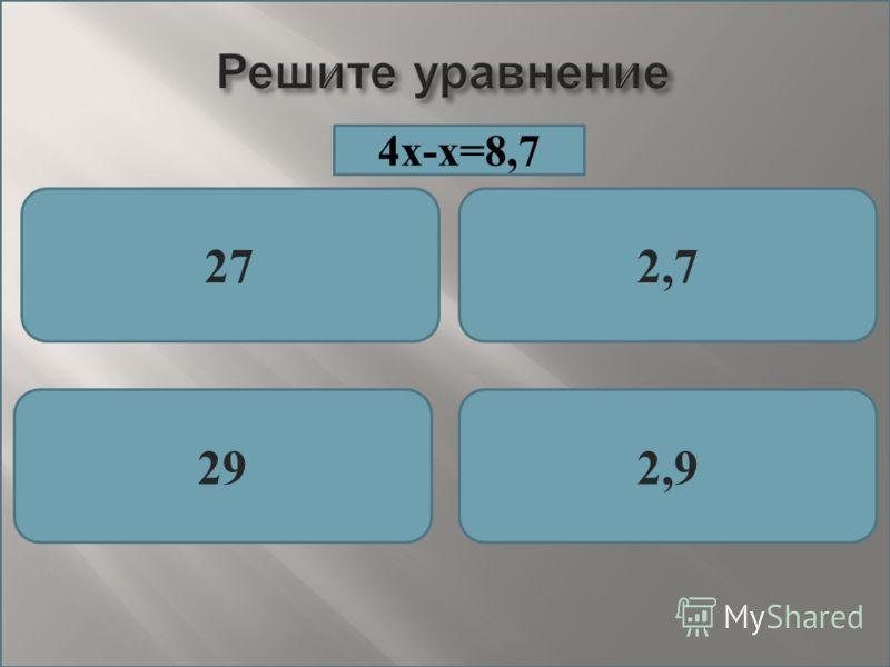 272,7 292,9 4х-х=8,7