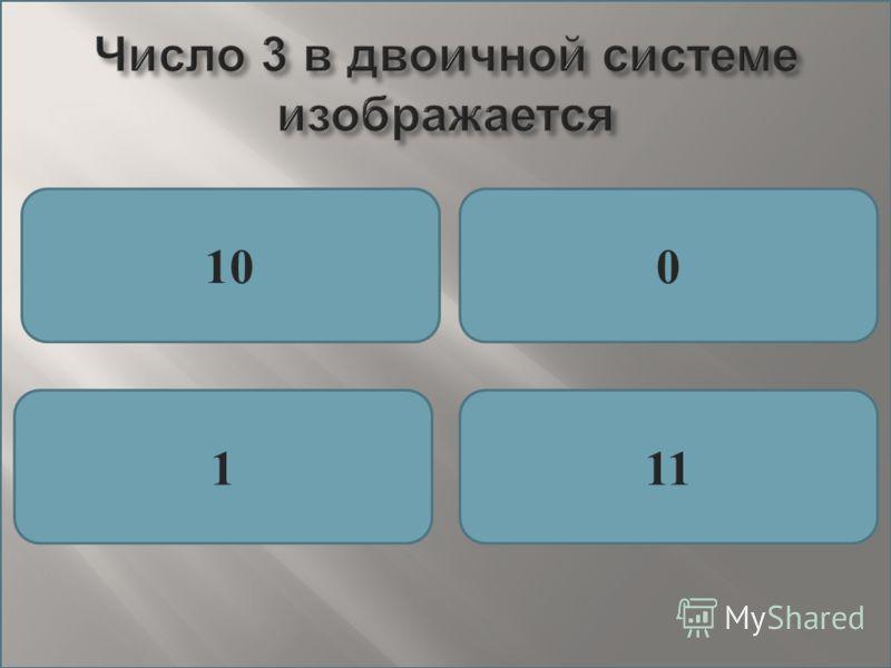 Число 3 в двоичной системе изображается 100 111