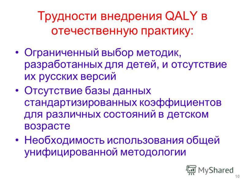 Трудности внедрения QALY в отечественную практику: Ограниченный выбор методик, разработанных для детей, и отсутствие их русских версий Отсутствие базы данных стандартизированных коэффициентов для различных состояний в детском возрасте Необходимость и