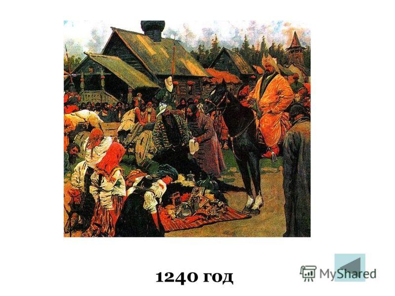 1240 год