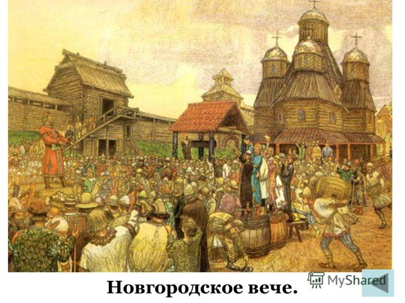 Новгородское вече.