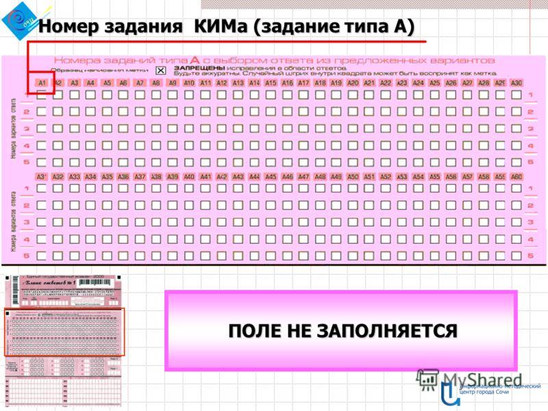 Номер задания КИМа (задание типа А) ПОЛЕ НЕ ЗАПОЛНЯЕТСЯ