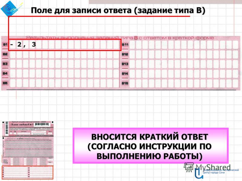 ВНОСИТСЯ КРАТКИЙ ОТВЕТ (СОГЛАСНО ИНСТРУКЦИИ ПО ВЫПОЛНЕНИЮ РАБОТЫ) Поле для записи ответа (задание типа В) - 2, 3