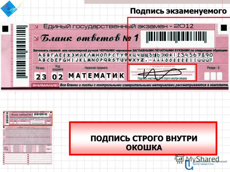 Подпись экзаменуемого ПОДПИСЬ СТРОГО ВНУТРИ ОКОШКА 2 32 32 32 3 0 20 20 20 2 М А Т Е М А Т И К
