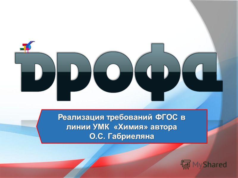 Реализация требований ФГОС в линии УМК «Химия» автора О.С. Габриеляна