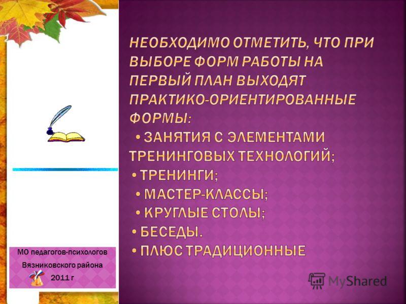 МО педагогов-психологов Вязниковского района 2011 г МО педагогов-психологов Вязниковского района 2011 г образовательных и учебных программ, проектов, пособий, образовательной среды, профессиональной деятельности специалистов образовательного учрежден