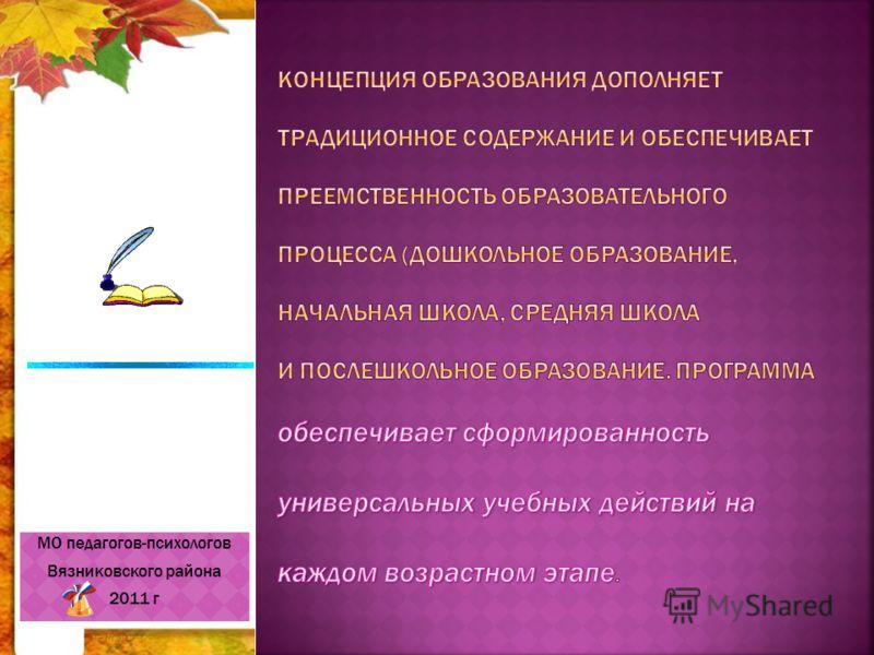 МО педагогов-психологов Вязниковского района 2011 г