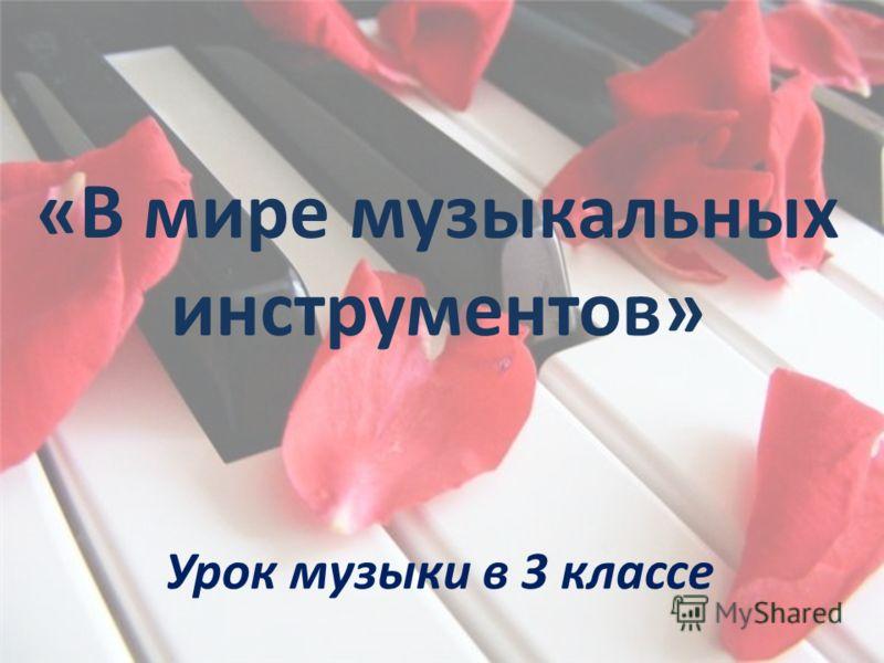Урок музыки в 3 классе «В мире музыкальных инструментов»