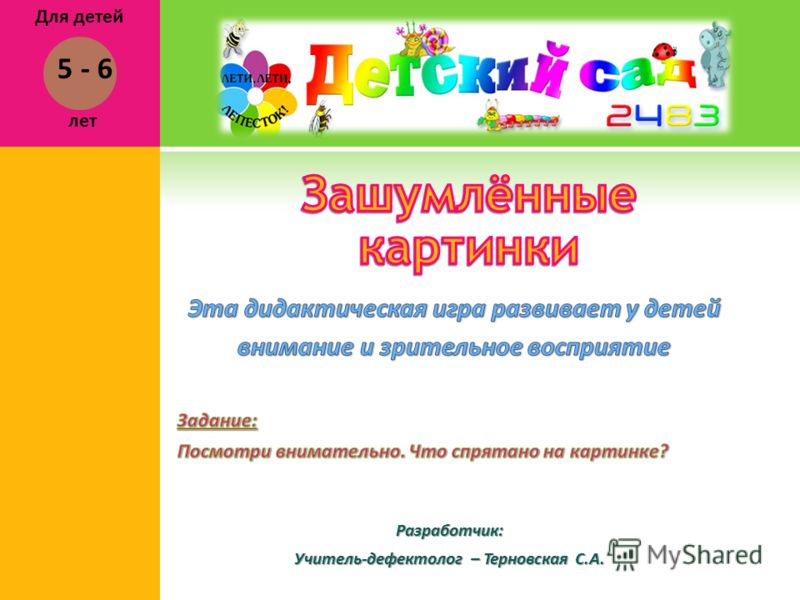 Разработчик: Учитель-дефектолог – Терновская С.А. Для детей 5 - 6 лет