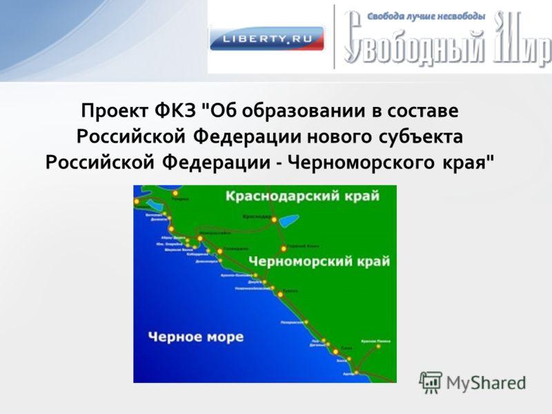 Проект ФКЗ Об образовании в составе Российской Федерации нового субъекта Российской Федерации - Черноморского края