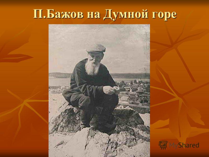 П.Бажов на Думной горе