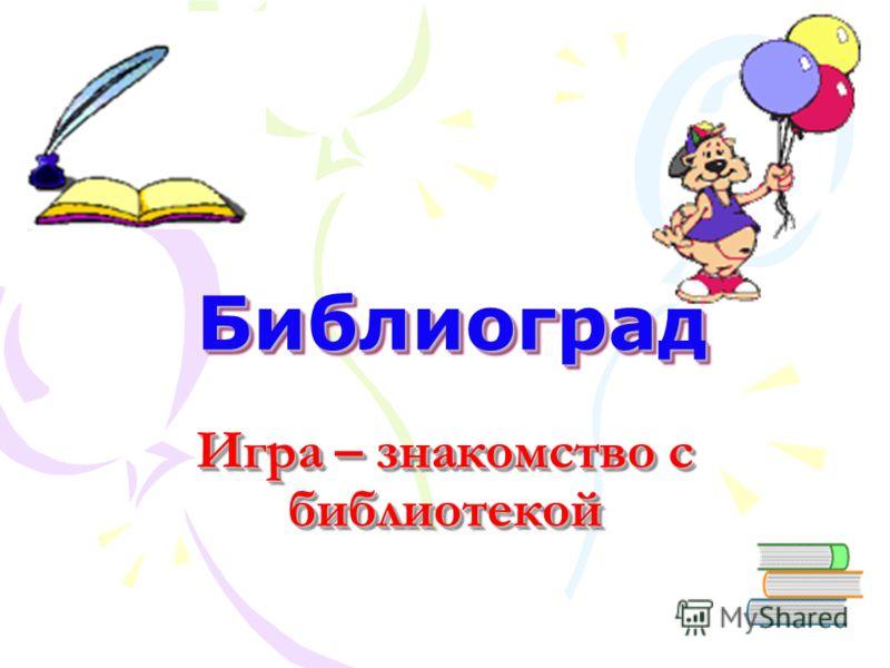 БиблиоградБиблиоград Игра – знакомство с библиотекой