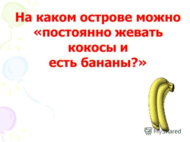 На каком острове можно «постоянно жевать кокосы и есть бананы?» На каком острове можно «постоянно жевать кокосы и есть бананы?» Чунга - Чанга