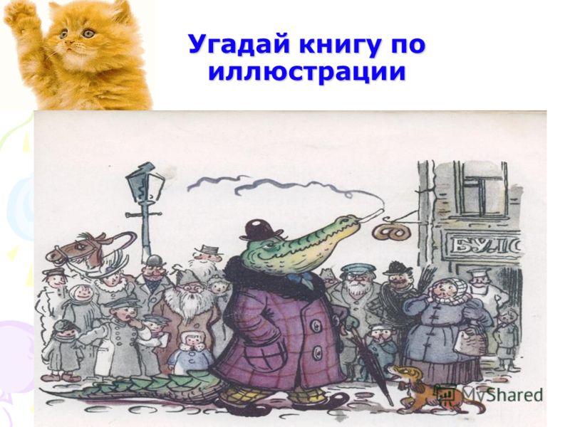 Угадай книгу по иллюстрации Чуковский К.И. «Крокодил»