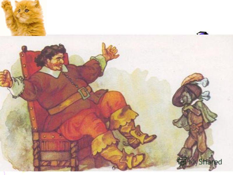 Ш. Перро «Кот в сапогах»