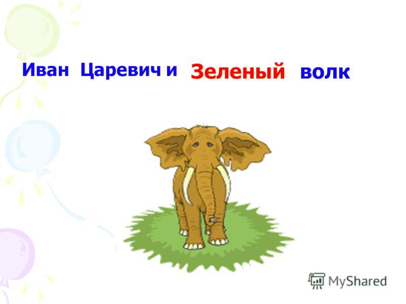 Иван Царевич и Зеленый Зеленый волк серый