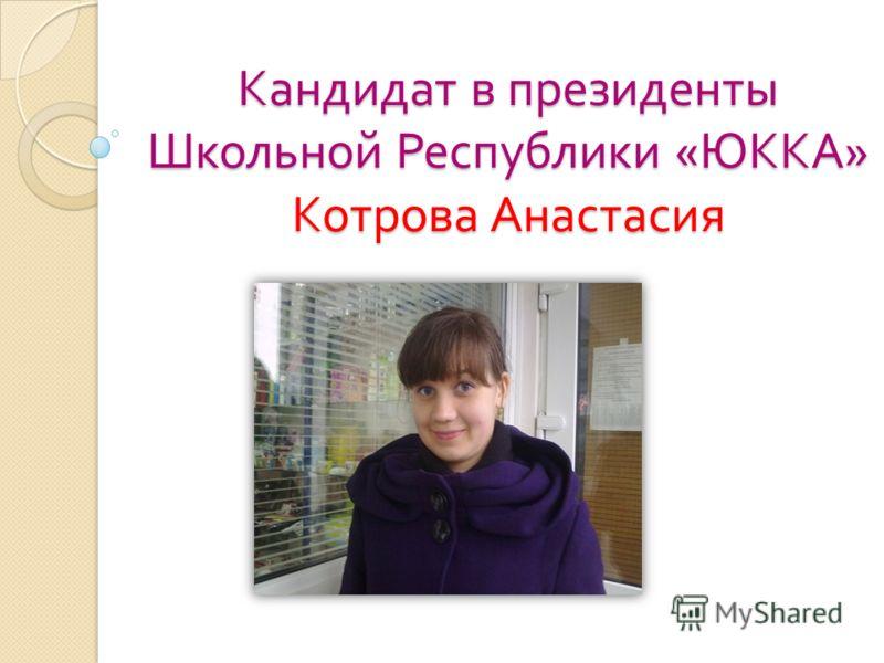 Кандидат в президенты Школьной Республики « ЮККА » Котрова Анастасия
