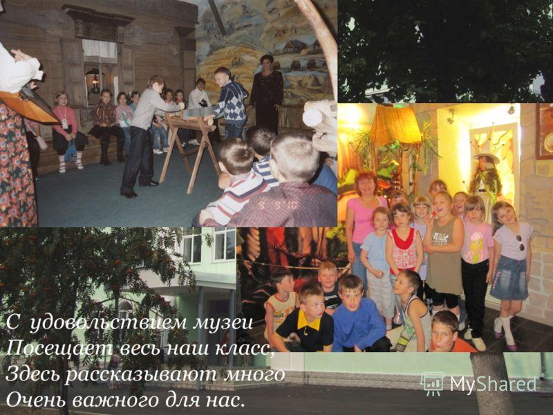С удовольствием музеи Посещает весь наш класс, Здесь рассказывают много Очень важного для нас.