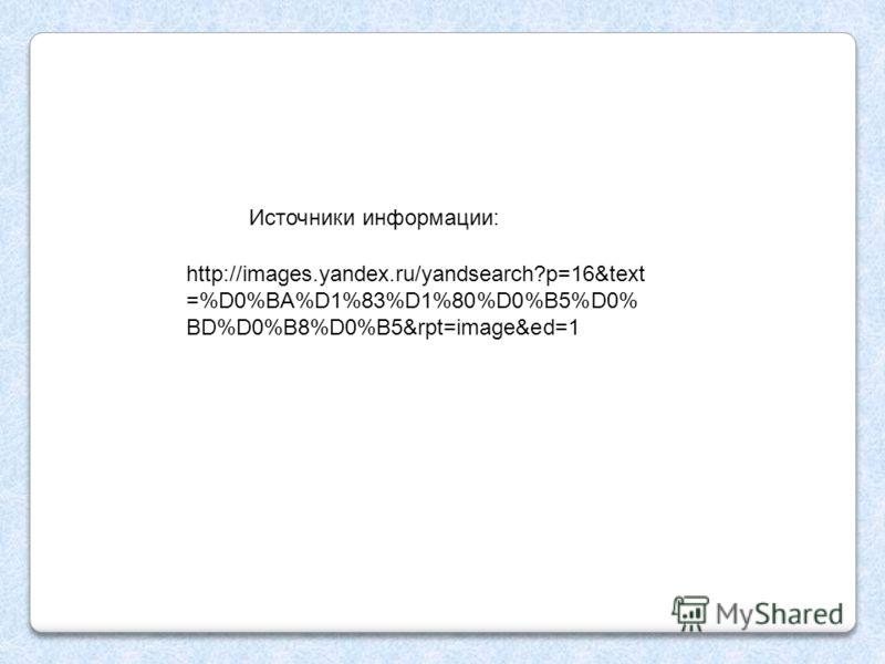 Источники информации: http://images.yandex.ru/yandsearch?p=16&text =%D0%BA%D1%83%D1%80%D0%B5%D0% BD%D0%B8%D0%B5&rpt=image&ed=1