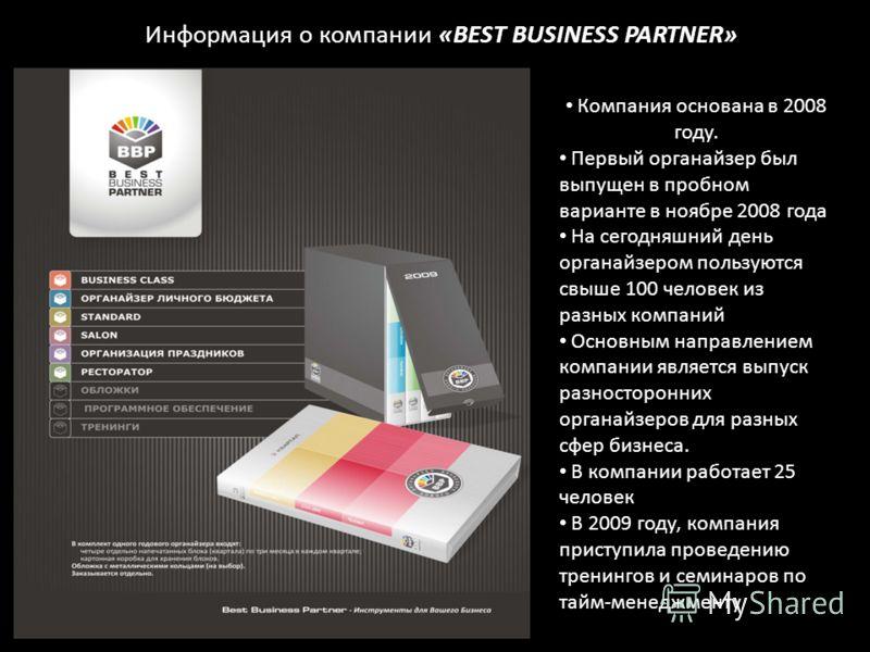Информация о компании «BEST BUSINESS PARTNER» Компания основана в 2008 году. Первый органайзер был выпущен в пробном варианте в ноябре 2008 года На сегодняшний день органайзером пользуются свыше 100 человек из разных компаний Основным направлением ко